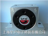 气动振动器 GT