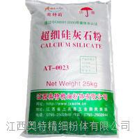 江西奥特专业硅灰石生产基地  供应各类规格针状硅灰石粉