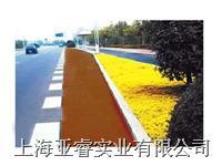 新型耐磨地坪——彩色陶瓷颗粒路面