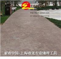 彩色地坪 压花混凝土 彩色地坪材料销售、施工,专业专注! YR-P1