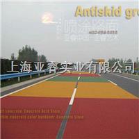 彩色防滑陶瓷颗粒路面 防滑路面 耐磨路面 彩色路面