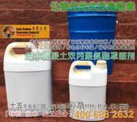 透水混凝土罩面剂|透水混凝土罩面密封剂|上海睿龙密封剂