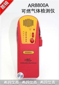 香港希玛AR8800A+可燃气体检测仪 香港希玛AR8800A+