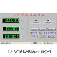 HX-90D型USB虚拟扭矩显示仪 HX-90D型USB虚拟扭矩显示仪