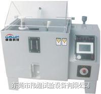 盐水喷雾试验机/盐雾机108L