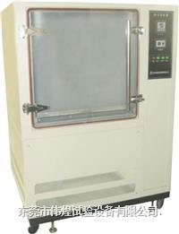 砂尘试验箱 W-SC500/1000
