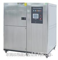 冷热冲击箱/冷热冲击试验箱 WHTST-50L/80L/108L/150L/408L