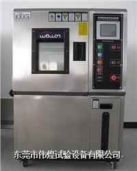 80L恒温恒湿箱/恒温恒湿试验箱 WHTH-80-0-880;WHTH-80-20-880;WHTH-80-40-880;WHTH-8