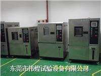 东莞恒温恒湿试验箱/恒温恒湿试验箱价格 WHTH-80L/150L/225L/408L/800L/1000L
