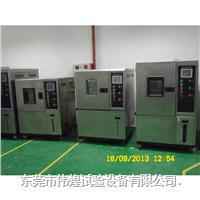 东莞恒温恒湿机/恒温恒湿机价格 WHTH-80L/150L/225L/408L/800L/1000L