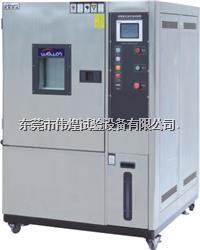 高低温试验箱 150L 150L