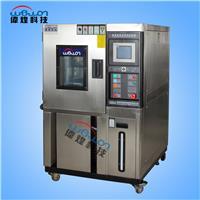 恒温恒湿试验箱/恒温恒湿箱 WHTH-80L/150L/225L/408L/800L/1000L