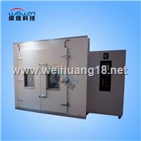 步入式恒温恒湿试验箱(步入室高低温交变试验室)
