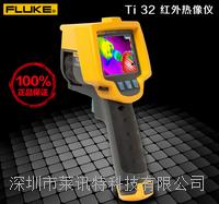 福祿克Ti32熱像儀 Ti32