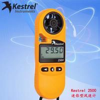 手持風速計 Kestrel 2500