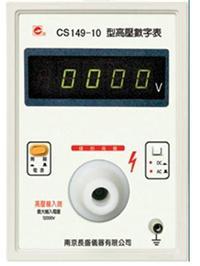 CS149系列数字高压表  CS149系列