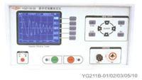 YG211B-02型脉冲式线圈测试仪 YG211B-02