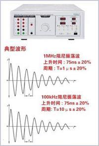 EMS61000-12B 阻尼振荡波发生器   EMS61000-12B 阻尼振荡波发生器