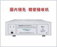 EMI3001 电磁干扰精密接收测量仪   EMI3001 电磁干扰精密接收测量仪