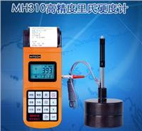 MH310便携式里氏硬度计 MH310便携式里氏硬度计