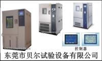 可程式恒温恒温恒湿箱/高低温箱/恒温恒湿室 BE-TH-80/150/408/800/1000L(M.H)