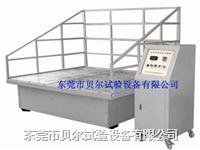 大型模擬運輸振動試驗臺 BF-SV-300/500/1000