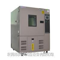 恒溫恒濕箱,高低溫箱 BE-TH-80/150/408/800/1000L(M.H)