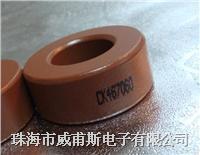 CK778075  铁硅磁环 CK778075