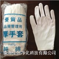 白色作业手套厂家 双面纯棉手套