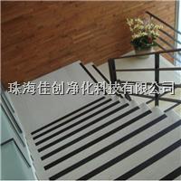 楼梯踏步防滑条 批发防滑条