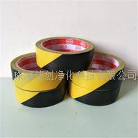 警示地标胶带 警示胶带颜色  黑黄斑马胶带促销