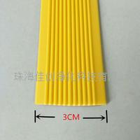 优质全新橡胶防滑条  3CM宽环保楼梯防滑带 3CM黄色