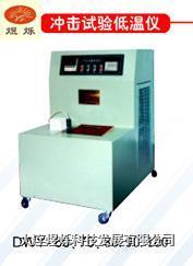 DWY-100冲击试验低温仪(槽)