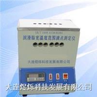 润滑脂宽温度范围滴点测定仪 滴点试验器 DLYS-317