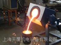 上海中频感应炉 小型熔炼炉 熔铜炉 熔铝炉 熔钢炉