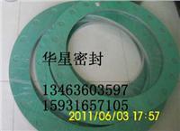 【带孔绿色石棉垫】【带孔全平面石棉垫】【石棉橡胶垫全平面带孔】