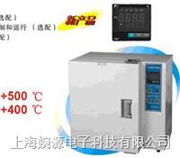 高温鼓风干燥箱(富士控制器/进口)BPG-9760BH BPG-9760BH
