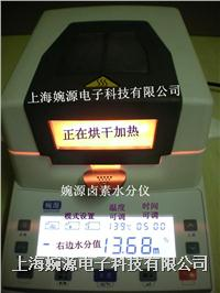 WY-105W乳液水分测定仪-乳液固含量测试仪 WY-105W