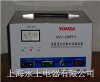 SVC-1500VA单相稳压器