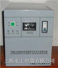TND-5000VA单相稳压器
