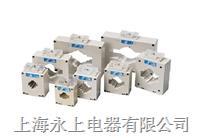 BH·SDH-100塑壳电流互感器(上海永上仪表厂021-63516777)