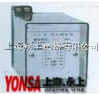 优质 差动继电器  LCD-8A  LCD-8A