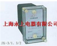 优质JX-3/1闪光信号继电器