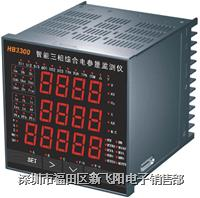 HB3300 综合电测仪 HB3300
