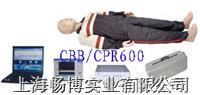 心肺复苏模拟人|高级全自动电脑心肺复苏模拟人 CBC-CPR600