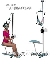 康复器材 按摩椅 (家用型)多功能颈椎牵引治疗仪(椅) JQY-III