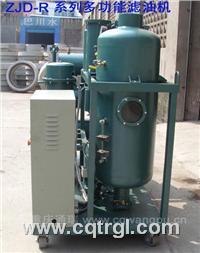 ZJD-R润滑油多功能再生滤油机