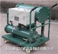 ZJD-F系列轻质燃油聚结分离脱水滤油机 ZJD-F-10