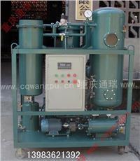 汽轮机油净化装置 ZJC-20