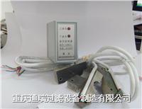 LZH-2红外线液位传感器 LZH-2